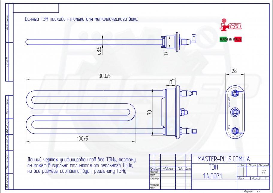 ТЭН LG 1900w 300мм. без отв.  для стиральных машин чертеж