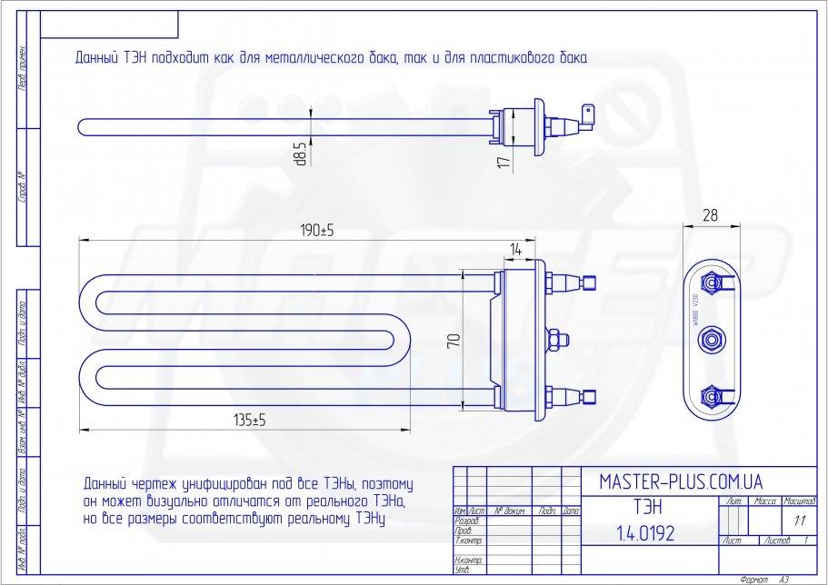 ТЭН 1800W 190мм SKL для стиральных машин чертеж