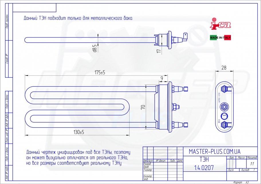 ТЭН 1950W 175мм. с датчиком IRCA для стиральных машин чертеж