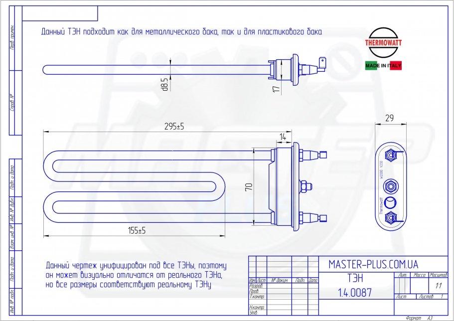 ТЭН 2000w 295мм. с отв. Thermowatt для стиральных машин чертеж