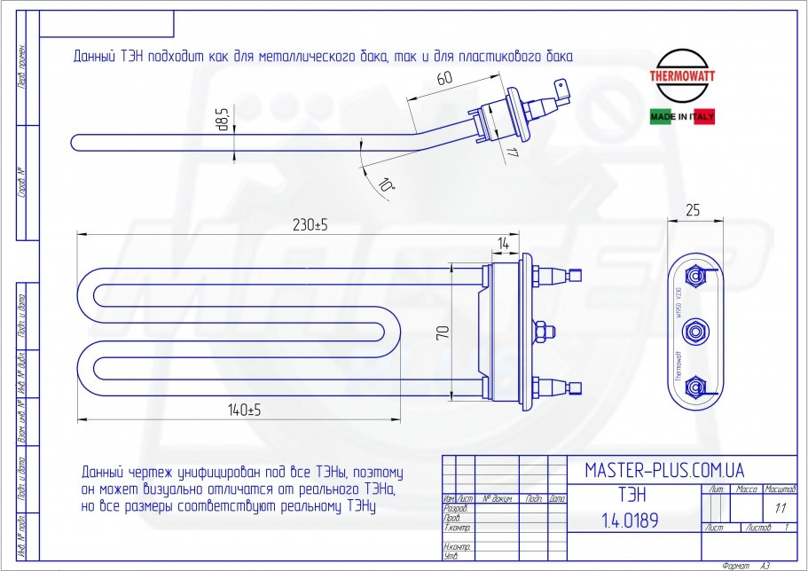 ТЭН 1950W 230мм подогнутый Thermowatt для стиральных машин чертеж