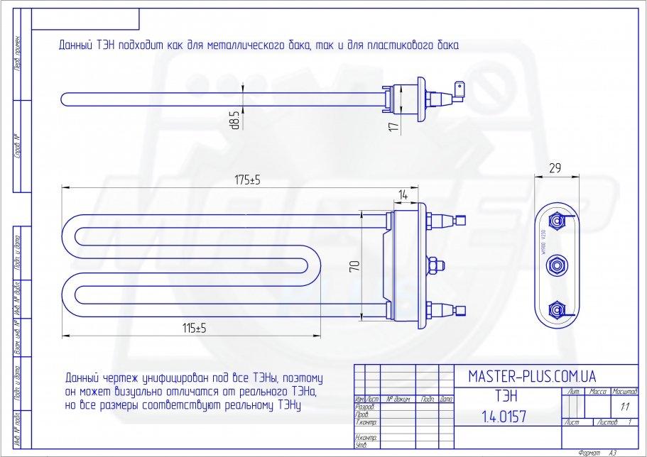 ТЭН LG 1900w 175мм. без отв. SKL для стиральных машин чертеж