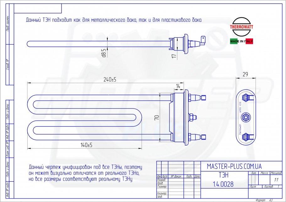ТЭН 1950W 240мм без отв. для стиральных машин чертеж