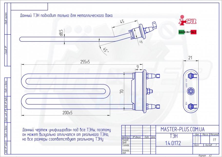 ТЭН 3000W 255мм. гнутый с узким фланцем IRCA для стиральных машин чертеж