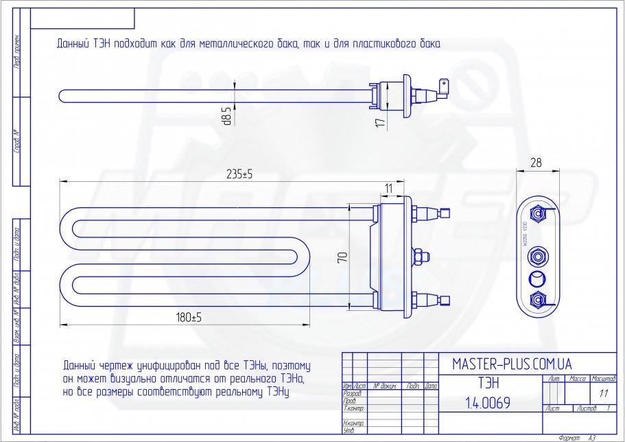 ТЭН 2050w 235мм. с датчиком Whirlpool Original  (Германия) для стиральных машин чертеж