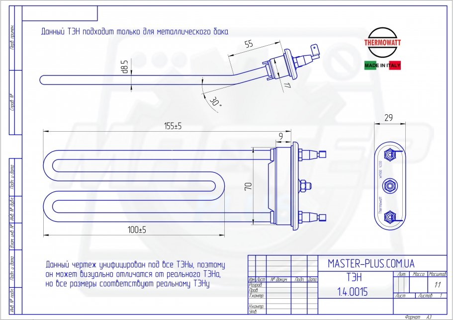 ТЭН ARDO 1900W короткий загнутый для стиральных машин чертеж