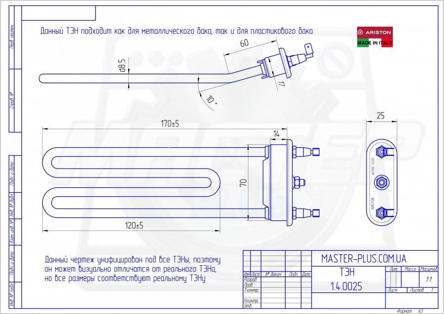 ТЭН 1700w 170мм. без отв. Ariston для стиральных машин чертеж