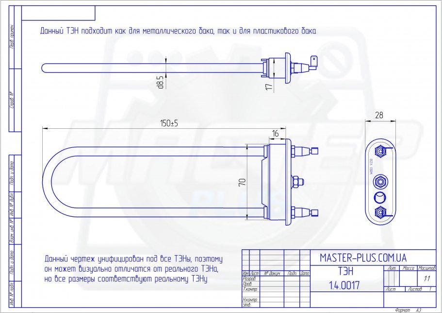 ТЭН Samsung 850W дешевый для стиральных машин чертеж