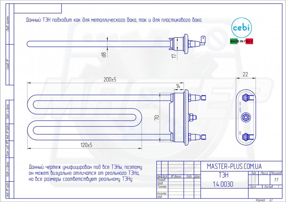 ТЭН 1850W 200мм CEBI для стиральных машин чертеж