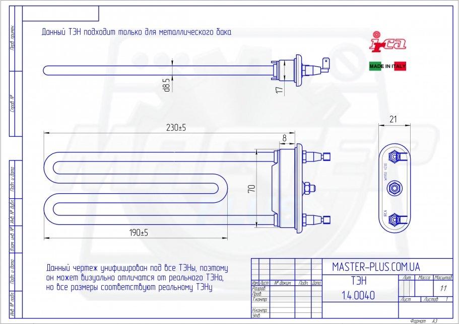 ТЭН 1950W 23см с узким фланцем для стиральных машин чертеж