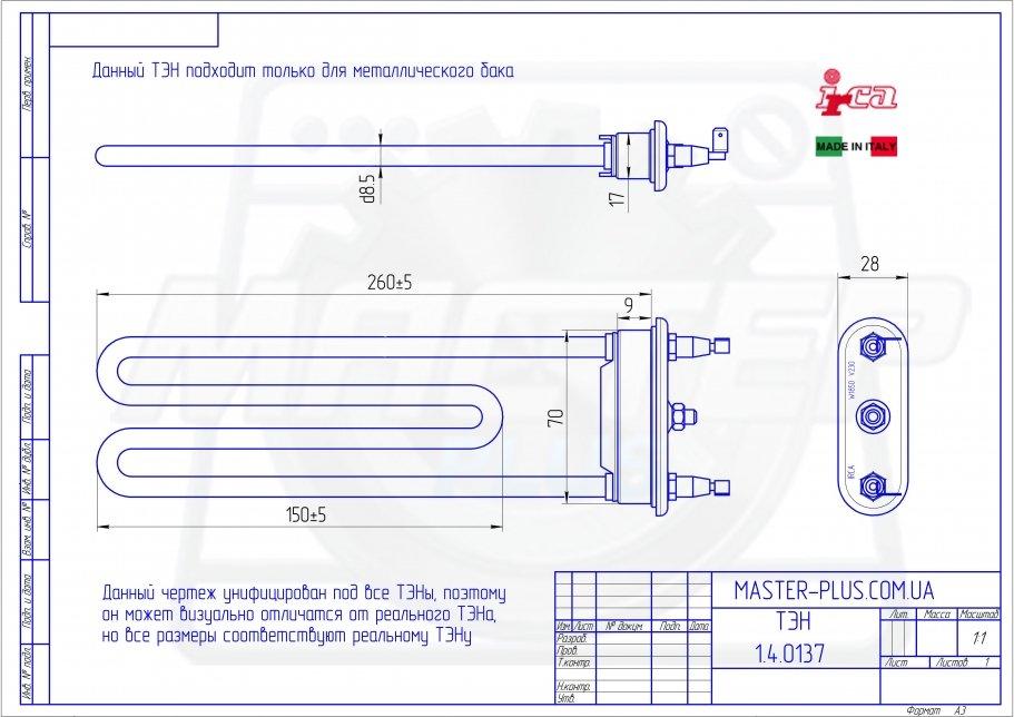 ТЭН 1850W 260мм.  без отв. Irca для стиральных машин чертеж