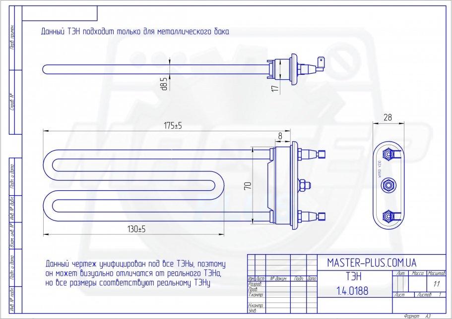 ТЭН 1950W 175мм SKL для стиральных машин чертеж