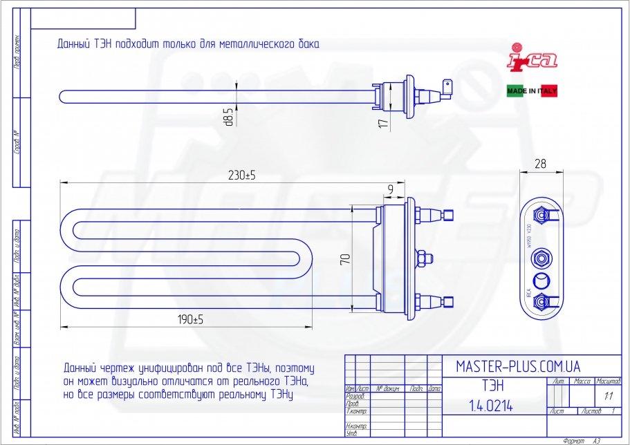 ТЭН 1950w 230мм. с датчиком под клемы Irca для стиральных машин чертеж