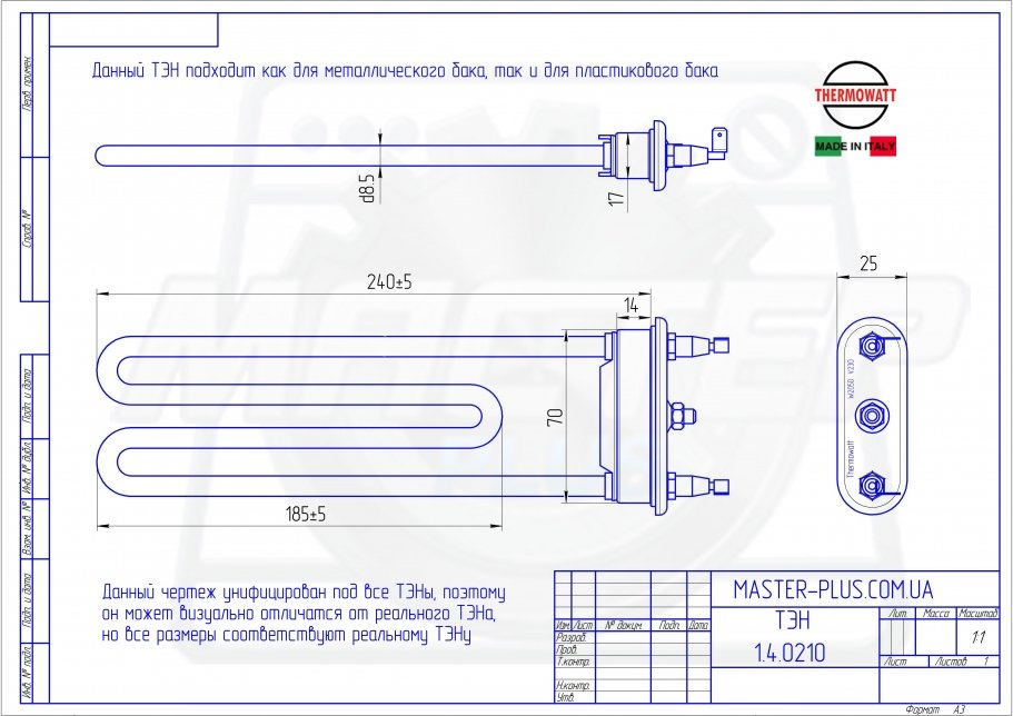 ТЭН 2050W 240мм Thermowatt для стиральных машин чертеж