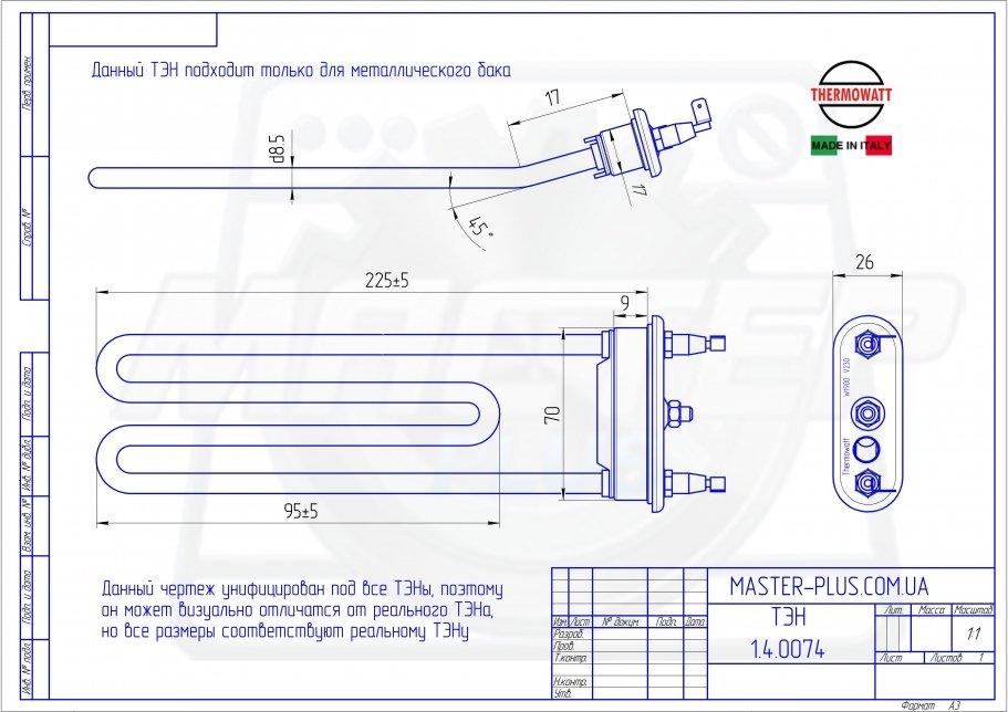 ТЭН 1900w 225мм. загнут  с отв. Thermowatt для стиральных машин чертеж