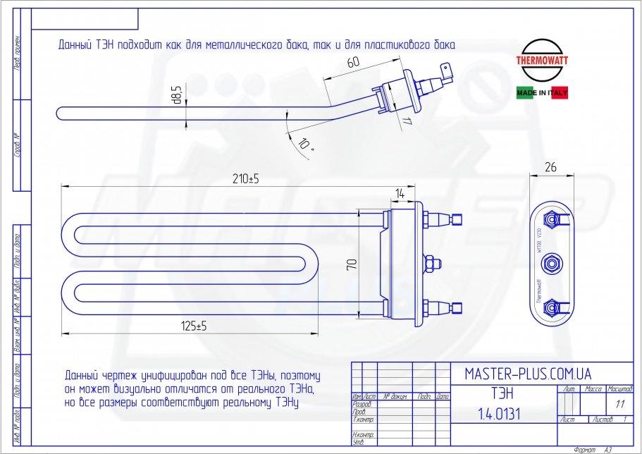 ТЭН 1700W 210мм. без отв. Thermowatt для стиральных машин чертеж