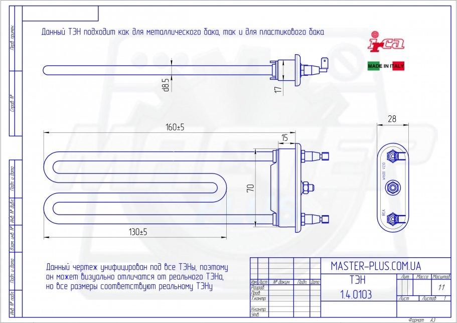 ТЭН 1600w 160мм. без отв. для стиральных машин чертеж