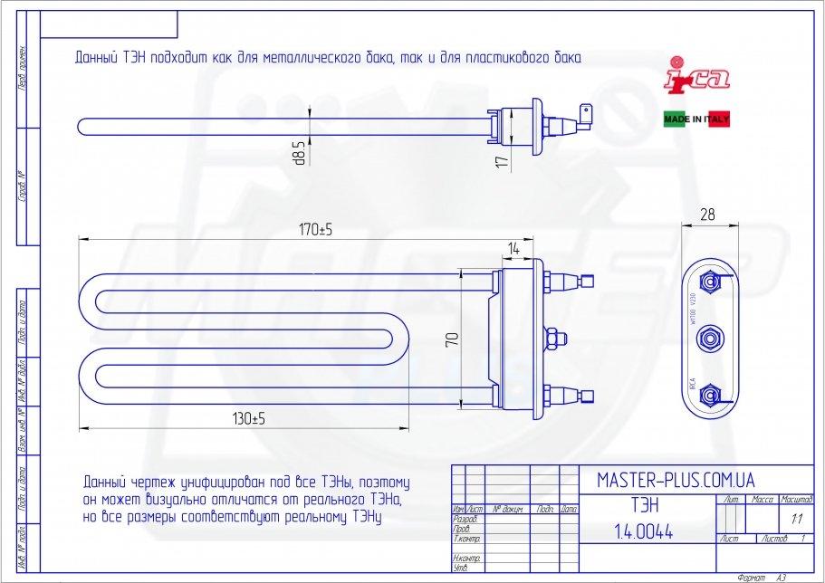 ТЭН 1700W 17см для стиральных машин чертеж