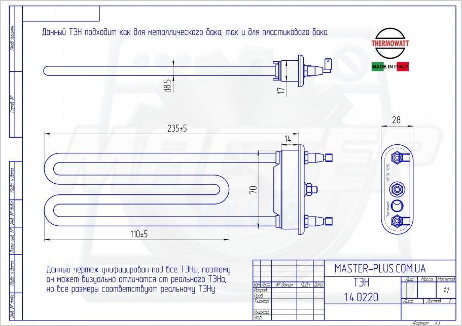 ТЭН 1700W 235мм. с отв. Thermowatt для стиральных машин чертеж