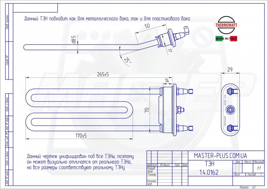 ТЭН 2200W 265мм. гнутый Thermowatt для стиральных машин чертеж