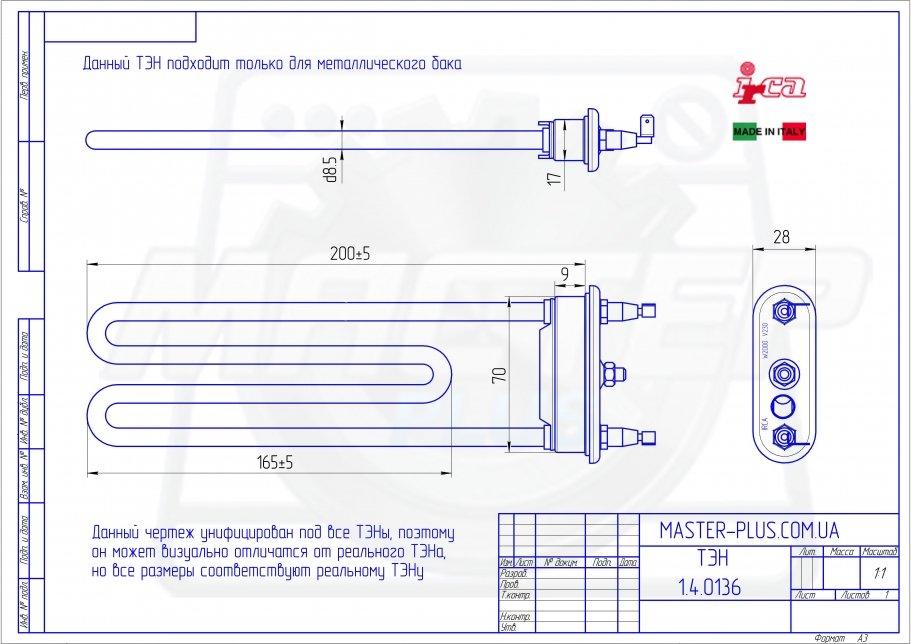 ТЭН 2000W 200мм. с отв. Irca для стиральных машин чертеж