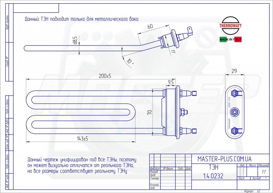 ТЭН 1900W 200мм. подогнутый Thermowatt для стиральных машин чертеж
