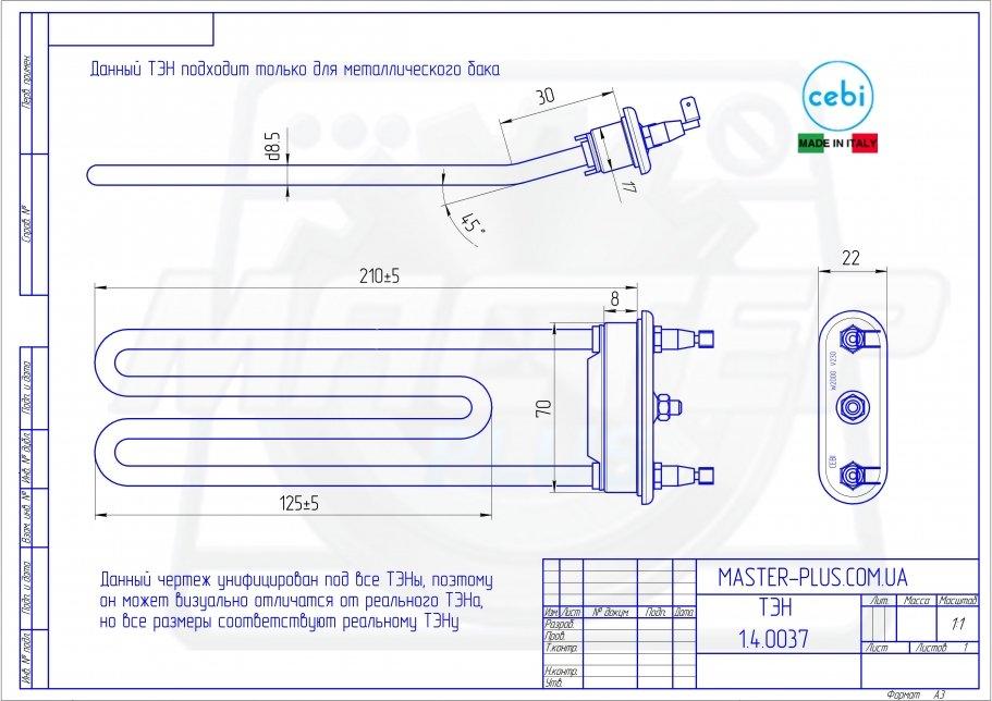 ТЭН 2000W согнут под 45° для стиральных машин чертеж