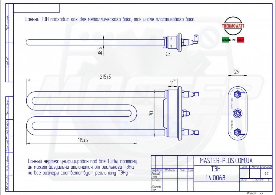 ТЭН 1950W 215мм. без отв. Thermowatt для стиральных машин чертеж
