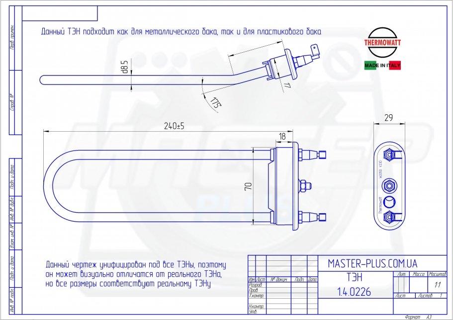 ТЭН 2050W 240мм. с отв. Thermowatt для стиральных машин чертеж