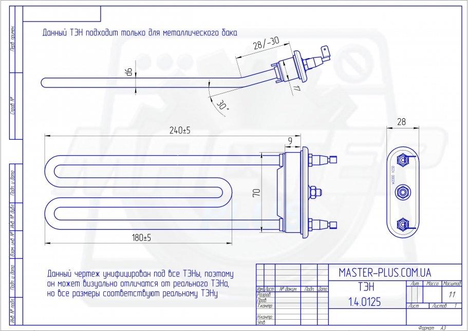Тэн 2000w 240мм гнутый дважды Gorenje Zanussi для стиральных машин чертеж