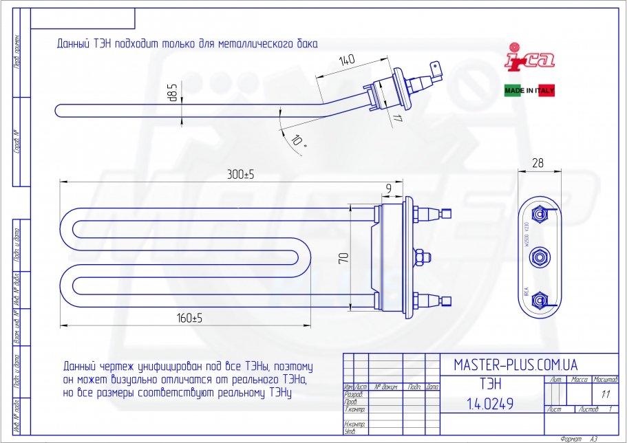 ТЭН 2500W 300мм без отв. IRCA для стиральных машин чертеж