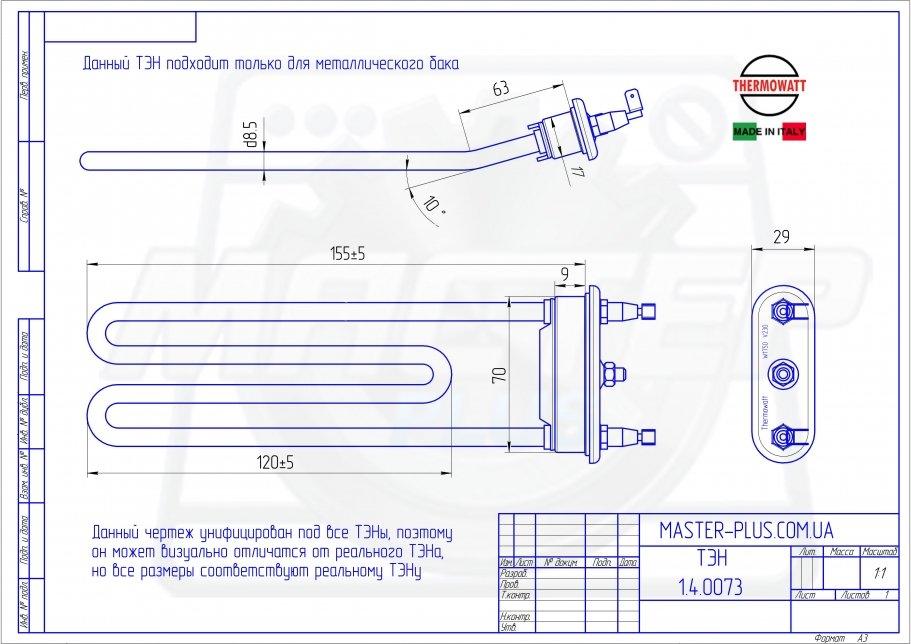 ТЭН 1750W 155мм. подогнутый Thermowat для стиральных машин чертеж