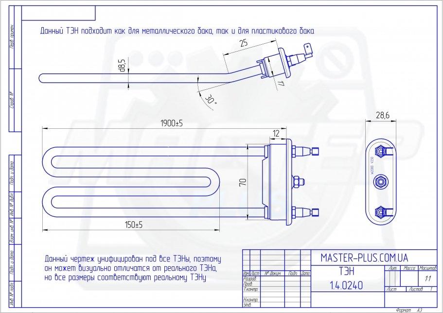 ТЭН 2000w 190мм. согнутый без отв. для стиральных машин чертеж