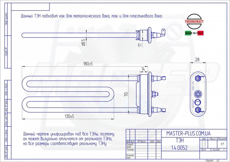 ТЭН 1900w 18см. с отв. Thermowatt для стиральных машин чертеж