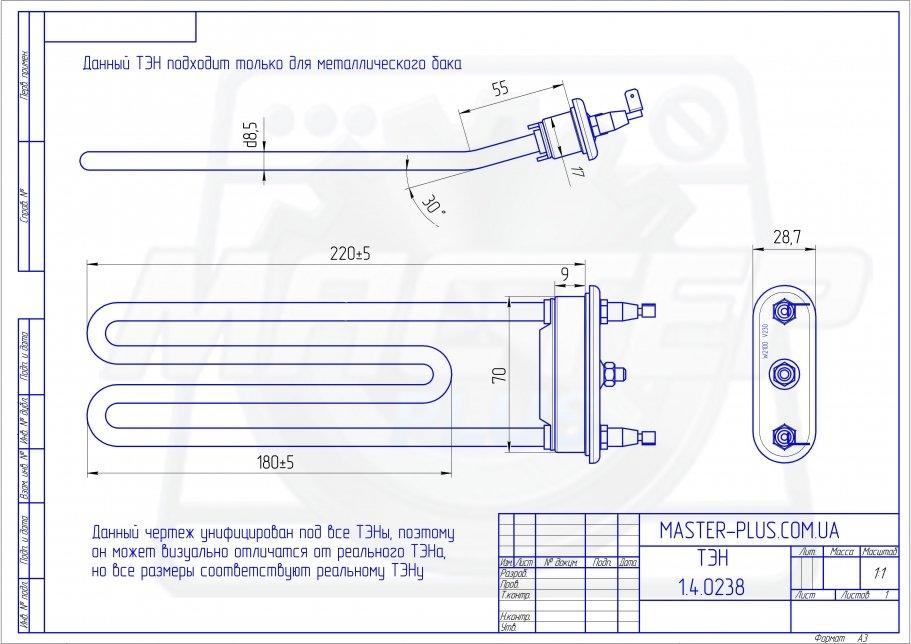 ТЭН ARDO 2100w 220мм. согнутый без отв. для стиральных машин чертеж