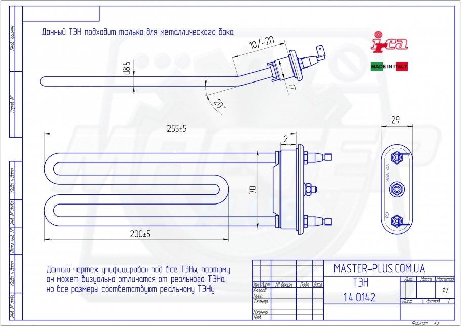 ТЭН Bosch старого типа. 2500W 255мм. Irca для стиральных машин чертеж