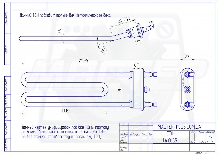 ТЭН 1950W 210мм. гнутый дважды  ARDO для стиральных машин чертеж