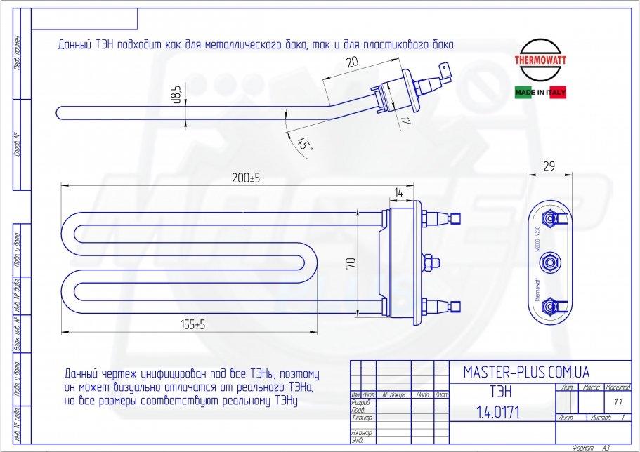 ТЭН 2000w 200мм. загнут Thermowatt для стиральных машин чертеж