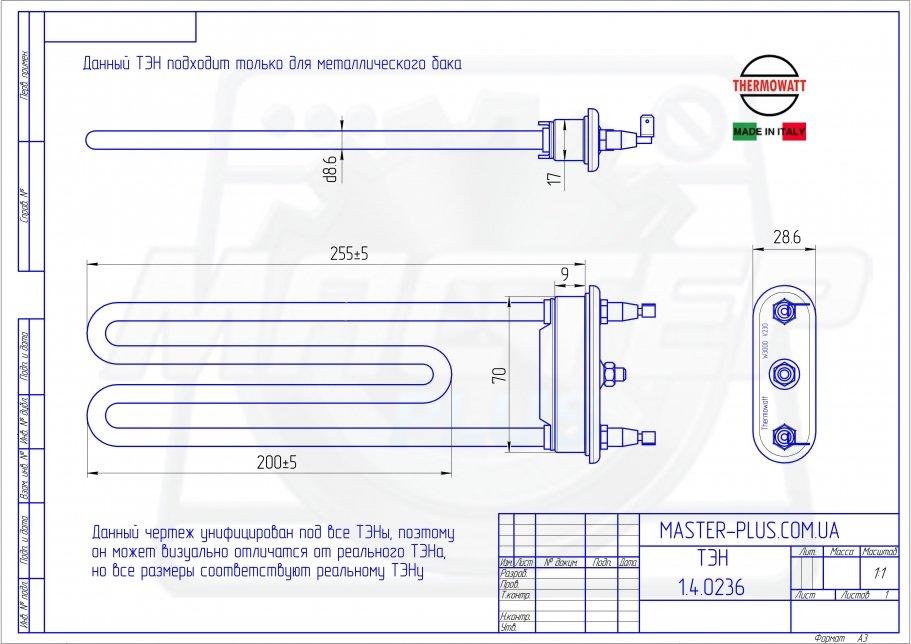 ТЭН 3000w 255мм. без отв. Thermowatt для стиральных машин чертеж