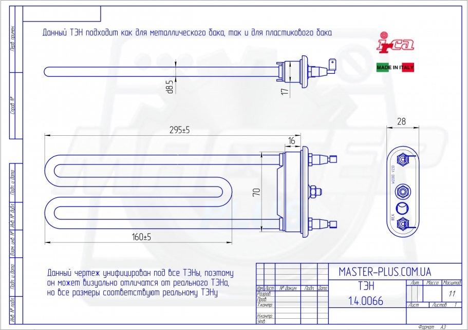 ТЭН 2000W 295мм с отв.  для стиральных машин чертеж