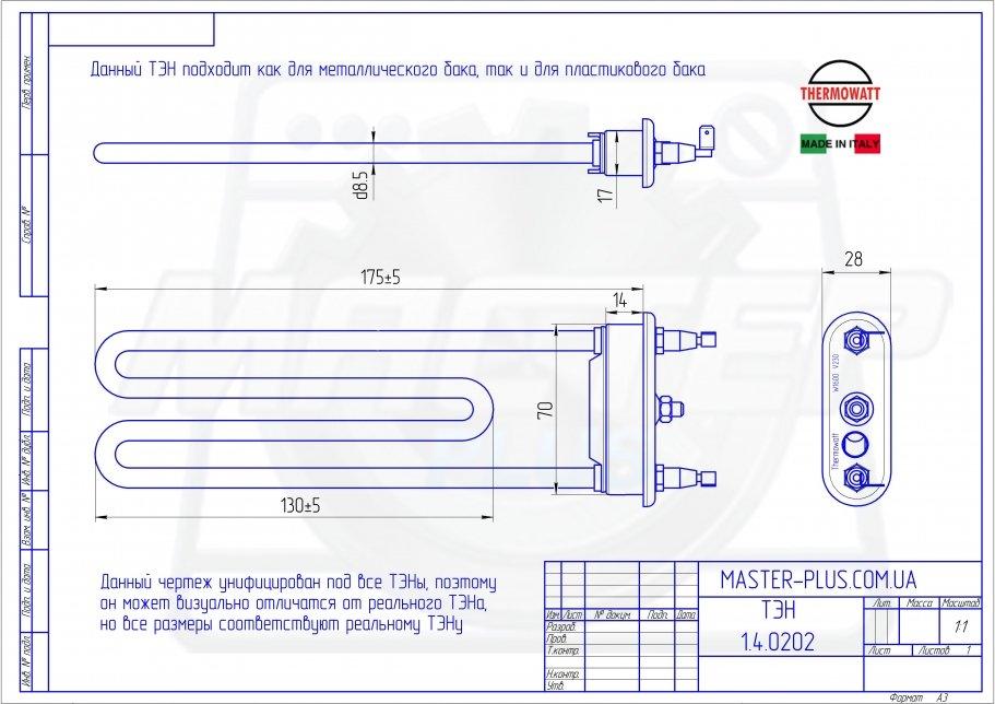 ТЭН 1600W 175мм с отв. Thermowatt для стиральных машин чертеж