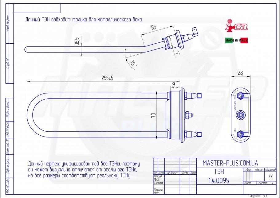 ТЭН 1950w+1050w 255мм. без отв. гнутый для стиральных машин чертеж