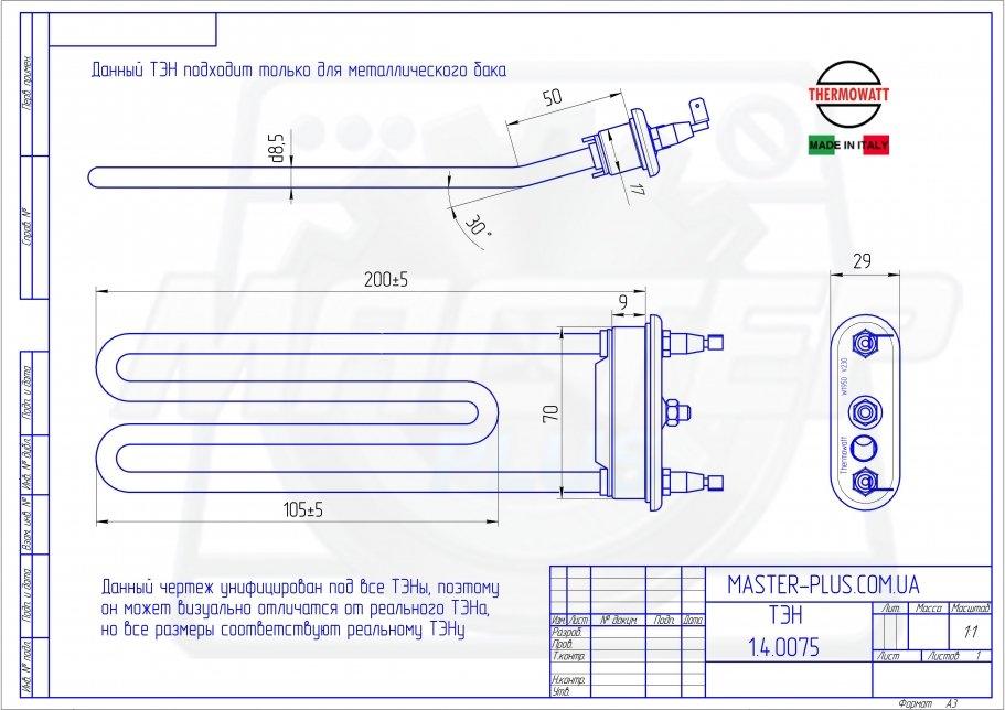 ТЭН ARDO 1950W загнутый дважды с отверстием для стиральных машин чертеж