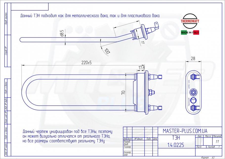 ТЭН 1950W 220мм с датчиком Thermowatt для стиральных машин чертеж