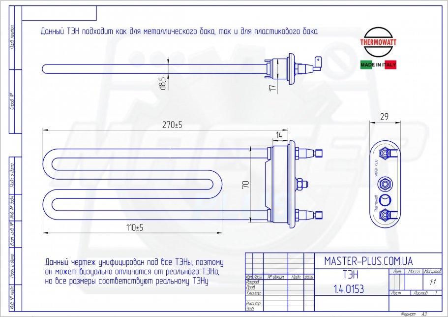 ТЭН Candy 1950w 270мм. с датчиком  для стиральных машин чертеж