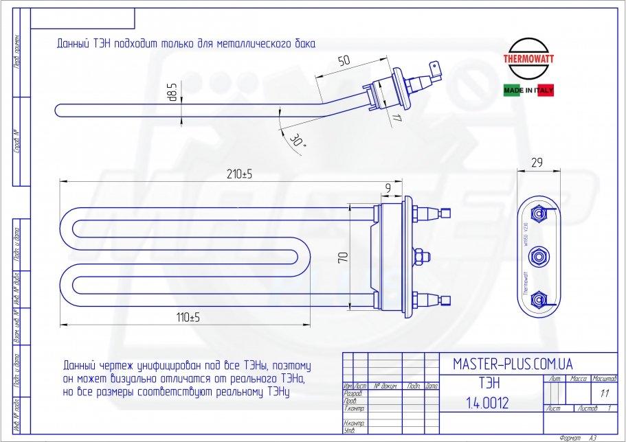 ТЭН ARDO 1950W загнутый дважды с предохр. для стиральных машин чертеж