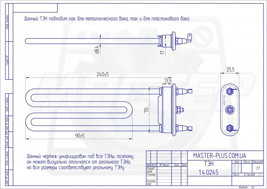 ТЭН 1850W 240мм. без отверстия для стиральных машин чертеж