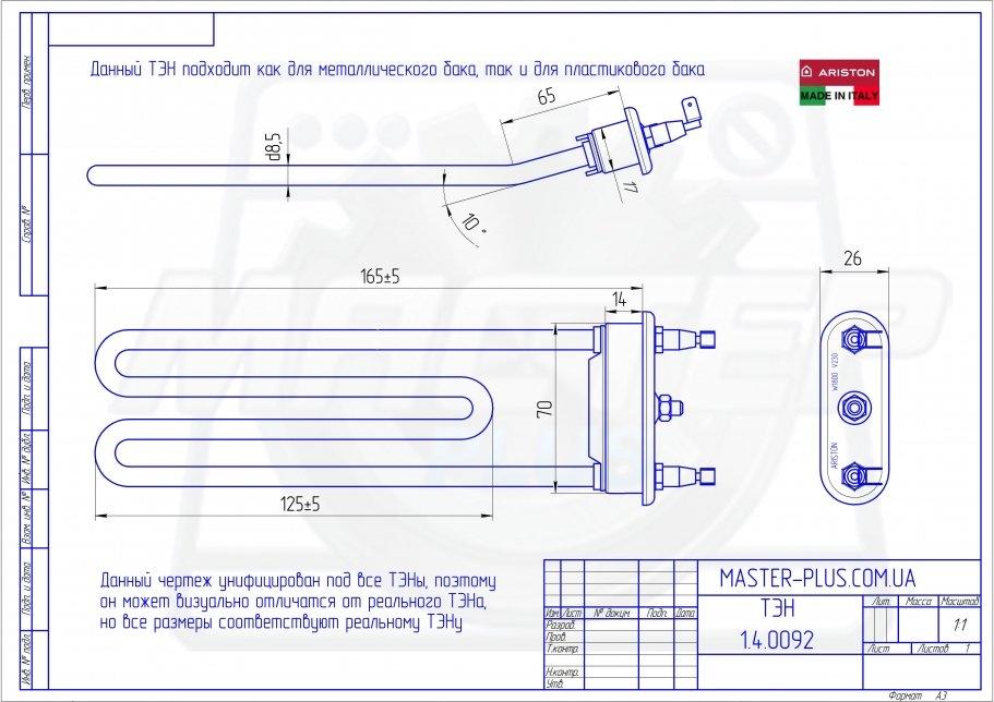 ТЭН 1800w 165мм. без отв. подогнутый для стиральных машин чертеж