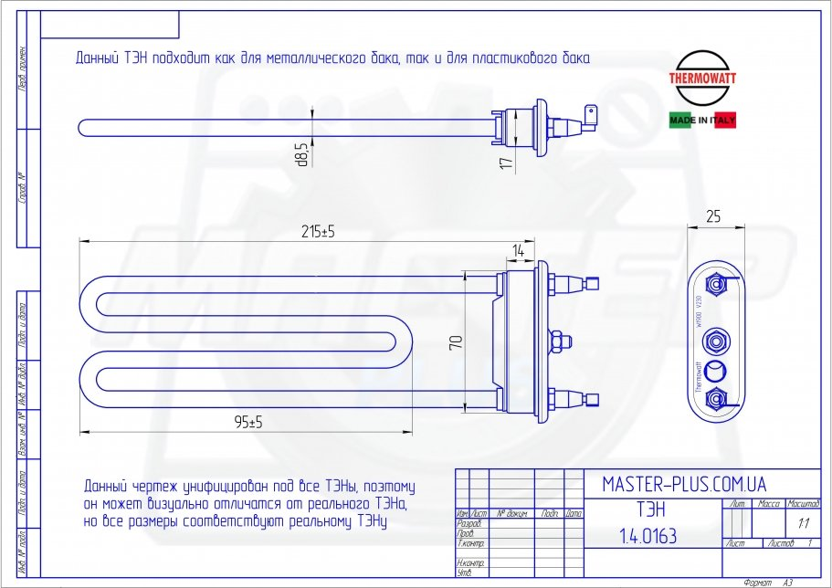 ТЭН 1900W 220мм с отв. Thermowatt для стиральных машин чертеж