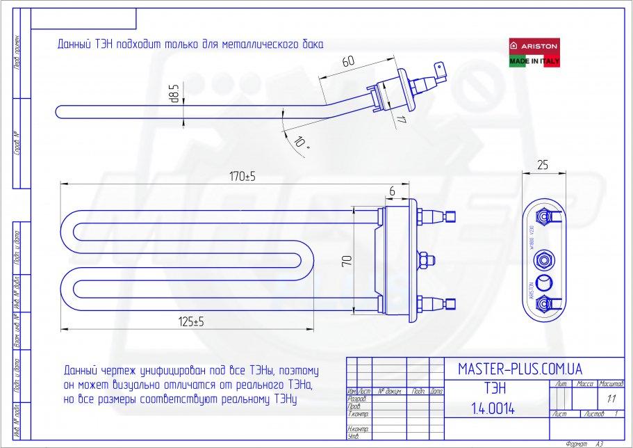 ТЭН Indesit короткий подогнутый для стиральных машин чертеж